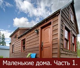 Дом на колёсах в США, студенческие дома в Швеции и маленький дом в центре Парижа.