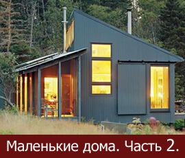 Автономный дом в США, дом-фургон и маленький дом в японском стиле.
