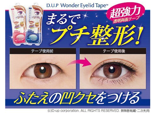 Маленькие глаза. Физиогномика. Макияж. Увеличение глаз без косметики и операций. Клейкие полоски для век.