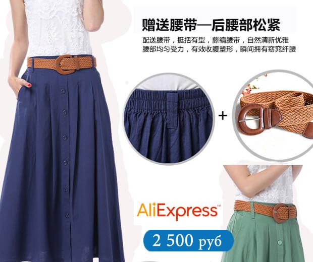 хлопковая юбка макси с поясом