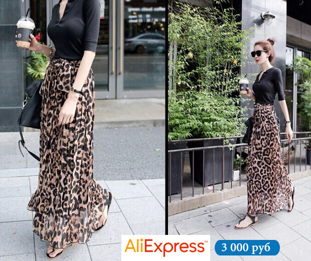 Длинная леопардовая юбка макси
