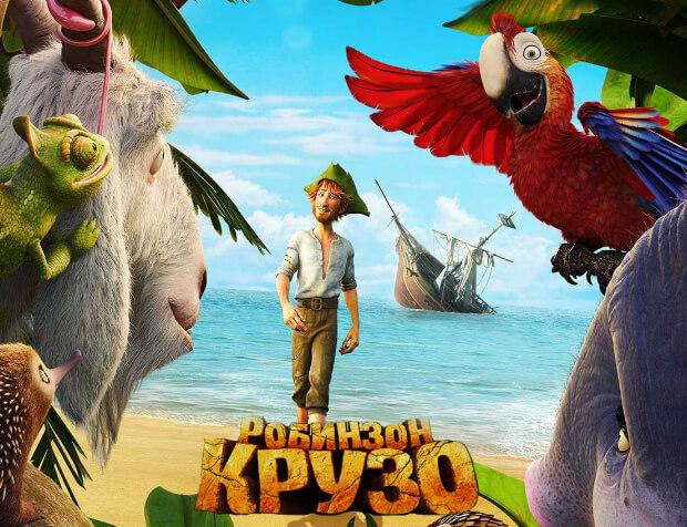 Робинзон Крузо: очень обитаемый остров.Лучшие мультфильмы 2016. Рейтинг. Топ-10.