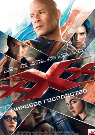 «3 икса. Возвращение Ксандера Кейджа». Самые ожидаемые фильмы 2017.