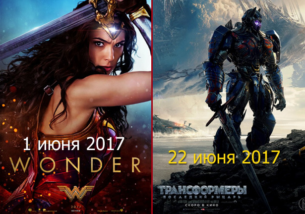Самые ожидаемые фильмы 2017