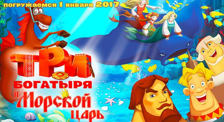 «Три богатыря и морской царь». Самые ожидаемые мультфильмы 2017.