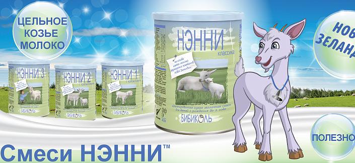 БИБИКОЛЬ Нэнни Классика Лучшие смеси на козьем молоке