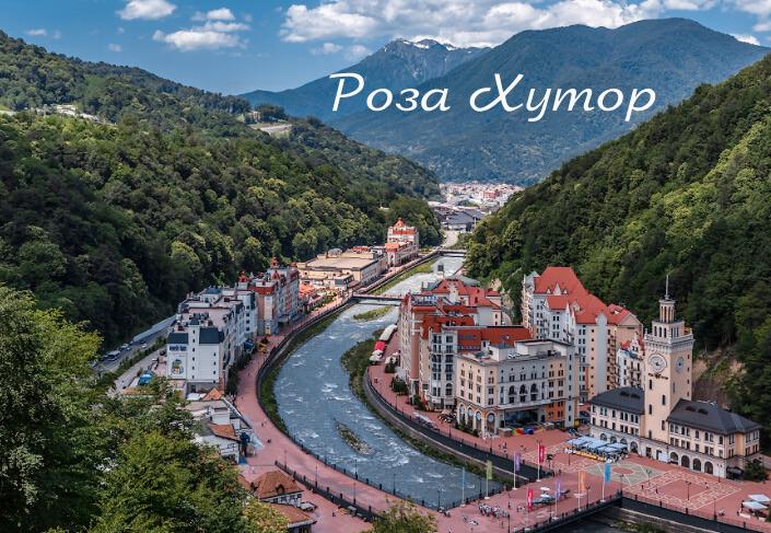 Роза Хутор, Самые красивые места России
