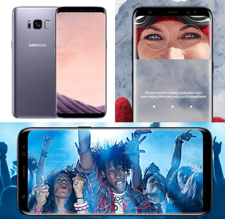 Samsung Galaxy S8. лучший смартфон 2018