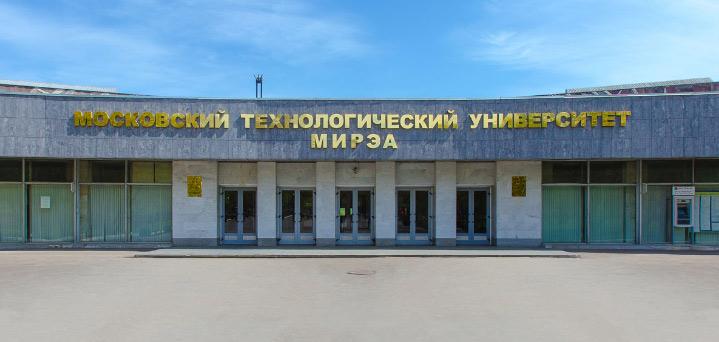 МИРЭА. Рейтинг лучших ВУЗов Москвы.