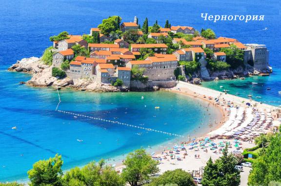 Черногория, Куда поехать без визы в 2020. Отдых за границей без визы 2020