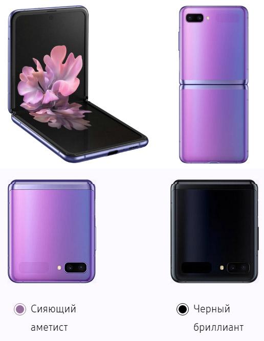 SamsungGalaxyZFlip , Лучшие смартфоны 2020