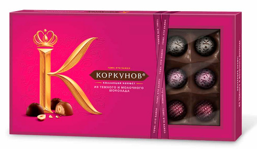 А.КОРКУНОВ самые вкусные конфеты в России в коробках, Лучшие конфеты